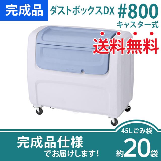ダストボックスDX800キャスタータイプ