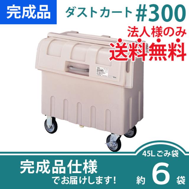 ダストカート#300(W1018×D590×H943mm)