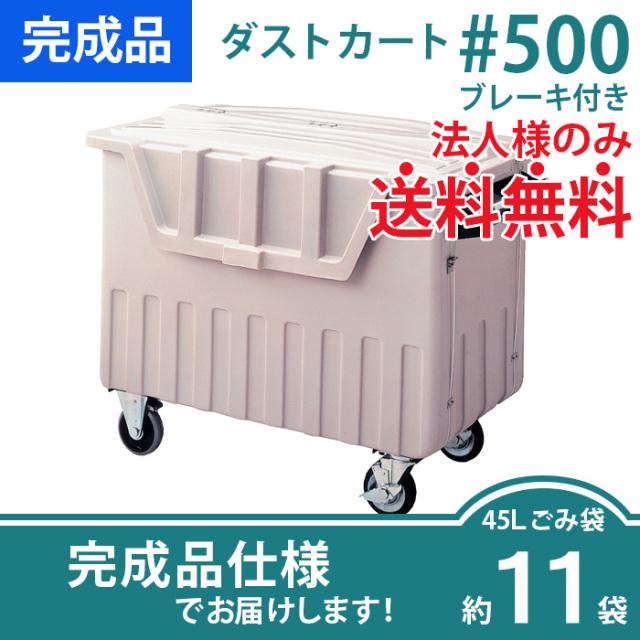 ダストカート#500ブレーキ付き(W1280×D760×H993mm)