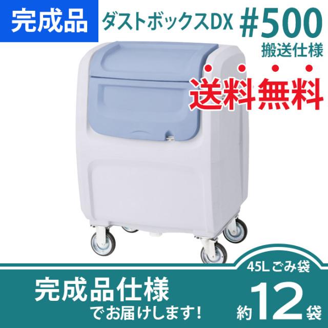 ダストボックスDX500|搬送仕様(W948×D730×H1200mm)
