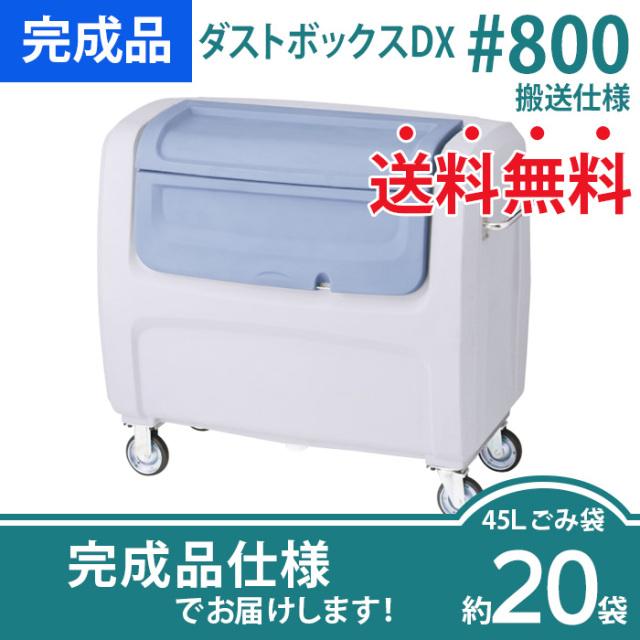 ダストボックスDX800|搬送仕様(W1360×D730×H1200mm)