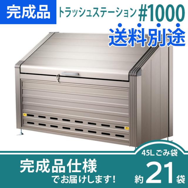 トラッシュステーション#1000(W1800×D680×H1130mm)