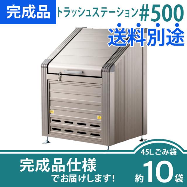 トラッシュステーション#500(W900×D680×H1130mm)