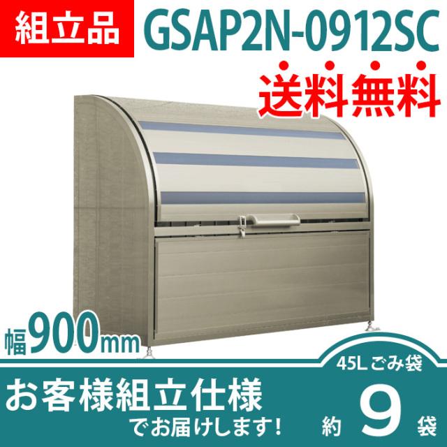 【組立品】ゴミストッカーAP2型|GSAP2-0912SC(W900×D600×H1200)