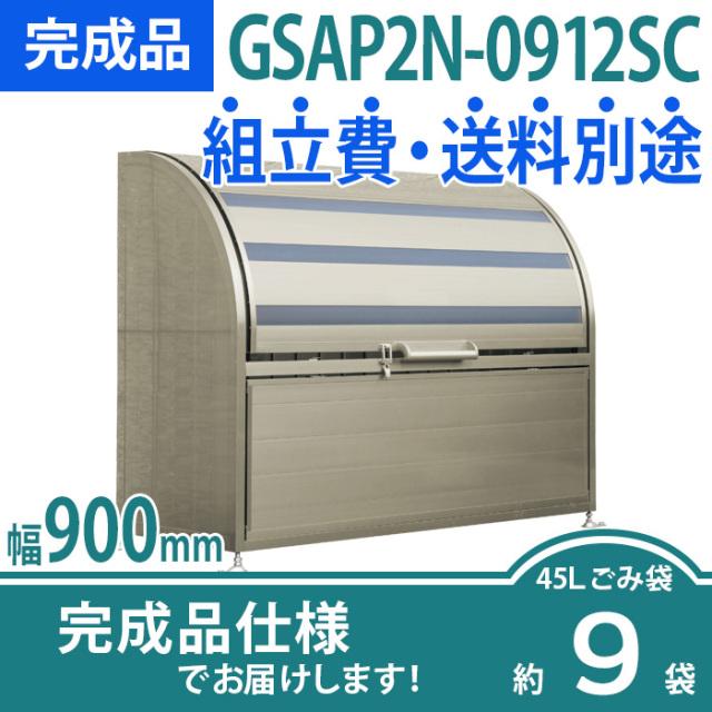 【完成品】ゴミストッカーAP2型 GSAP2-0912SC(W900×D600×H1200)