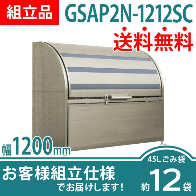 【組立品】ゴミストッカーAP2型|GSAP2-1212SC(W1200×D600×H1200)
