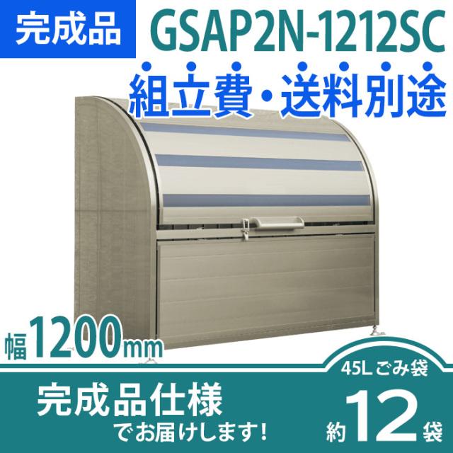 AP2型|GSAP2-1212SC|完成品