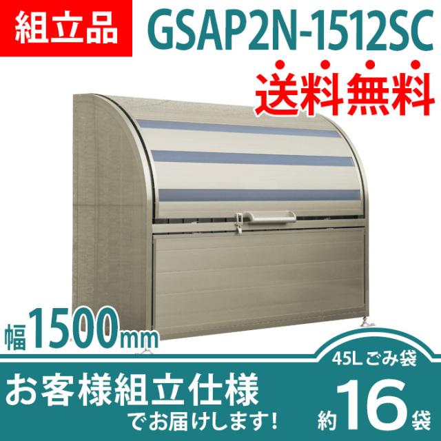 【組立品】ゴミストッカーAP2型|GSAP2-1512SC(W1500×D600×H1200)