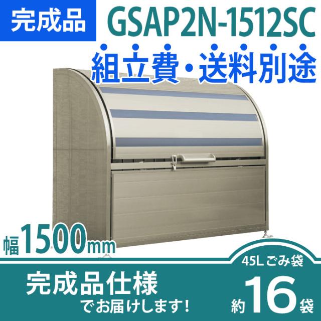 AP2型|GSAP2-1512SC|完成品