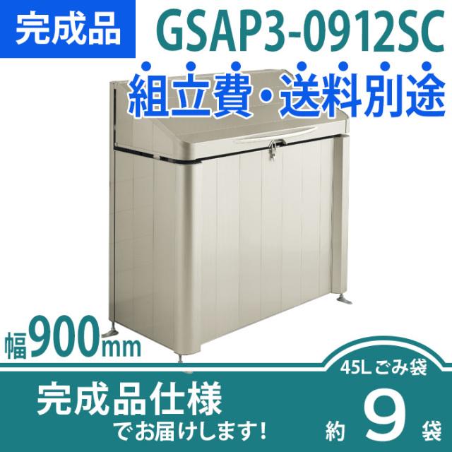 【完成品】ゴミストッカーAP3型 GSAP3-0912SC(W900×D600×H1200)