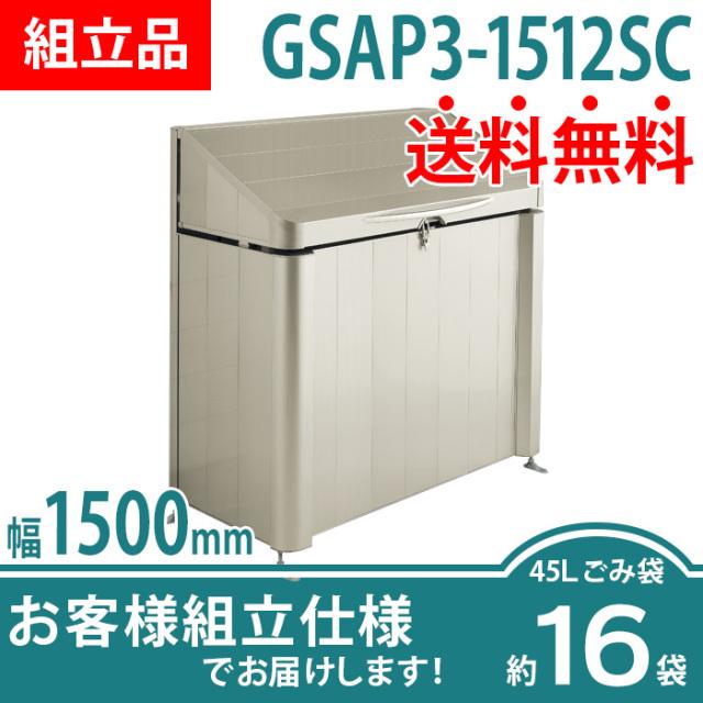 【組立品】ゴミストッカーAP3型|GSAP3-1512SC(W1500×D600×H1200)