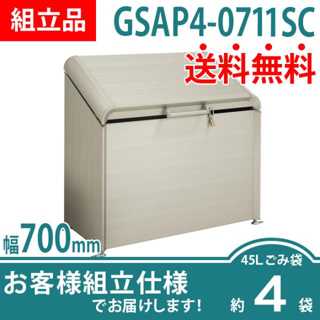 【組立品】ゴミストッカーAP4型 GSAP4-0711SC(W700×D500×H1132)