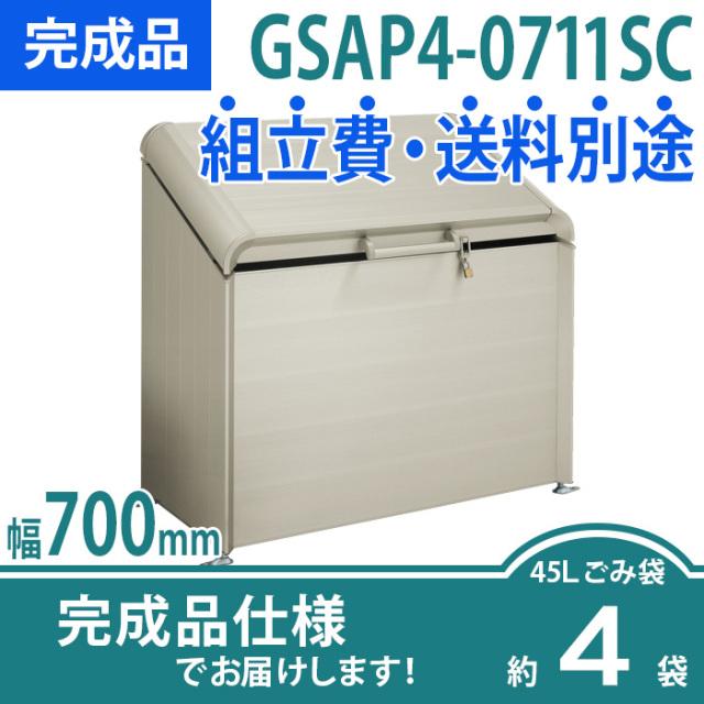 【完成品】ゴミストッカーAP4型 GSAP4-0711SC(W700×D500×H1132)