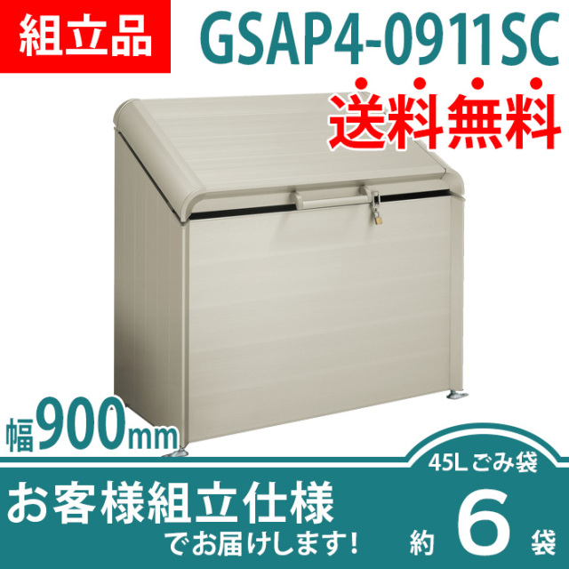 【組立品】ゴミストッカーAP4型 GSAP4-0911SC(W900×D500×H1132)