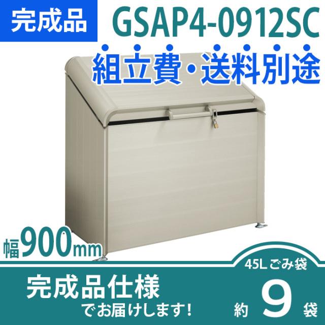 【完成品】ゴミストッカーAP4型 GSAP4-0912SC(W900×D600×H1179)