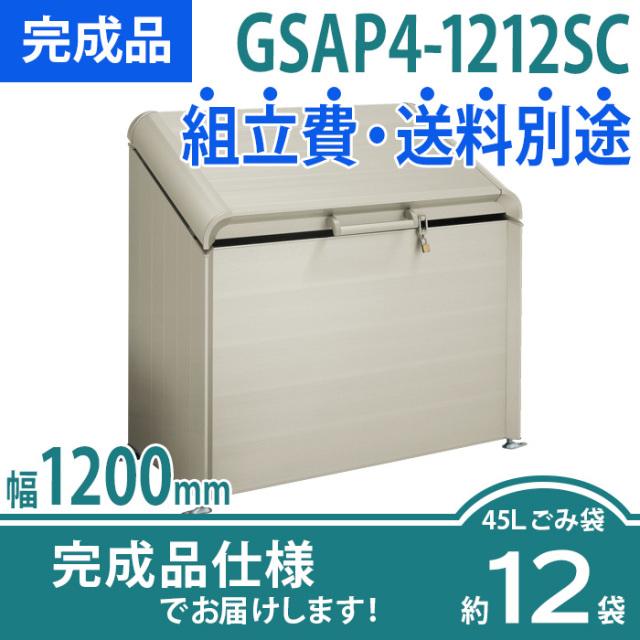 AP4型|GSAP4-1212SC|完成品
