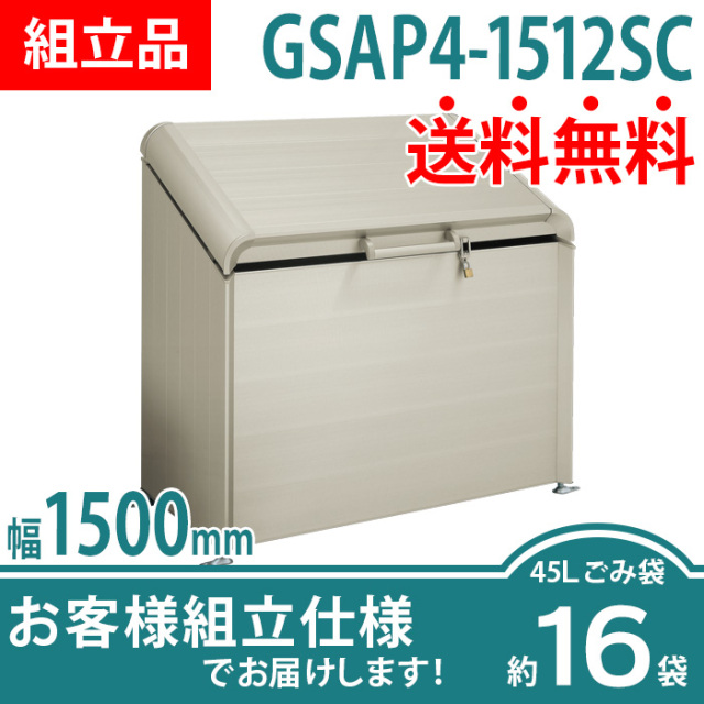 【組立品】ゴミストッカーAP4型|GSAP4-1512SC(W1500×D600×H1179)