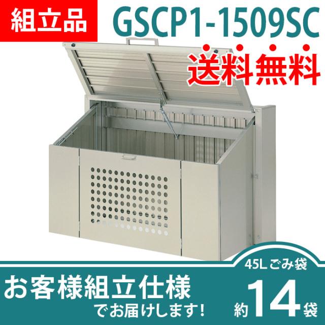 ゴミストッカーCP1型|GSCP1-1509SC(W1500×D695×H950)