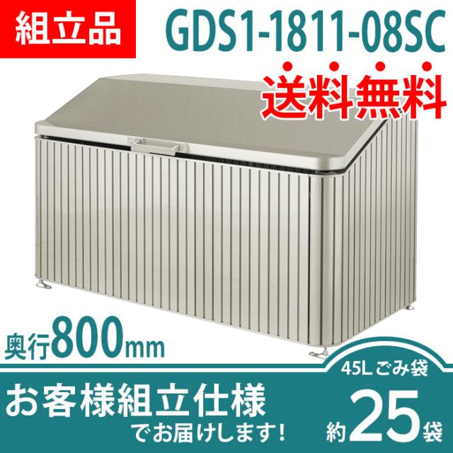 【組立品】ゴミストッカーDS1型|GDS1-1811-08SC(W1800×D800×H1045)