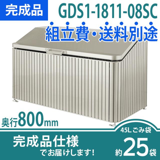 【完成品】ゴミストッカーDS1型|GDS1-1811-08SC(W1800×D800×H1045)