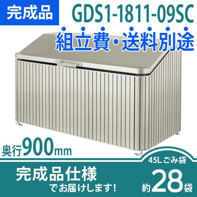 DS1型|GDS1-1811-09SC|完成品