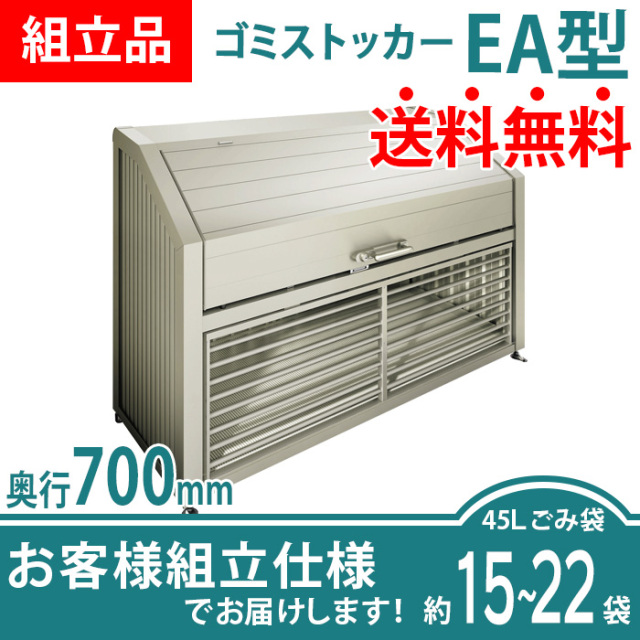 EA型|GEA-07|組立品