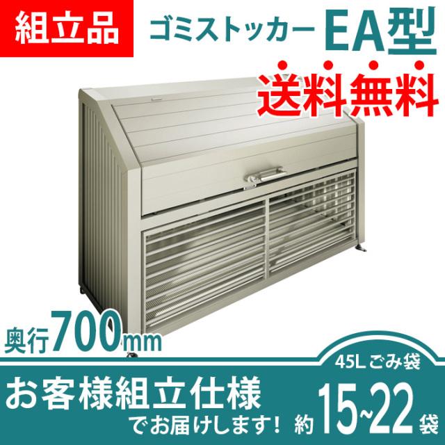 【組立品】ゴミストッカーEA型|奥行700mmタイプ