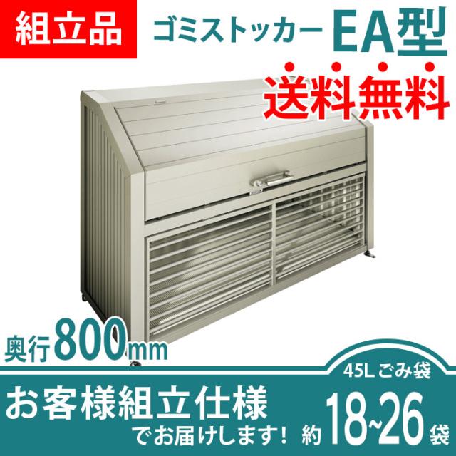 【組立品】ゴミストッカーEA型|奥行800mmタイプ