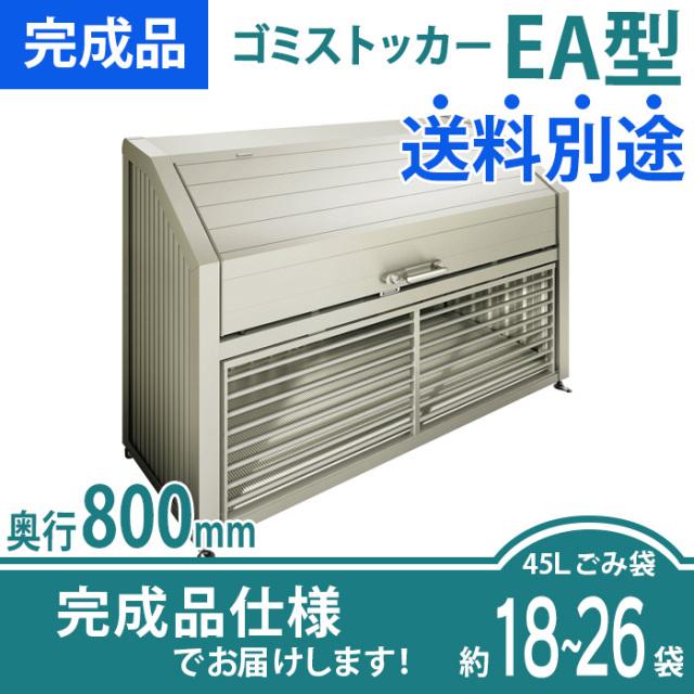 【完成品】ゴミストッカーEA型|奥行800mmタイプ