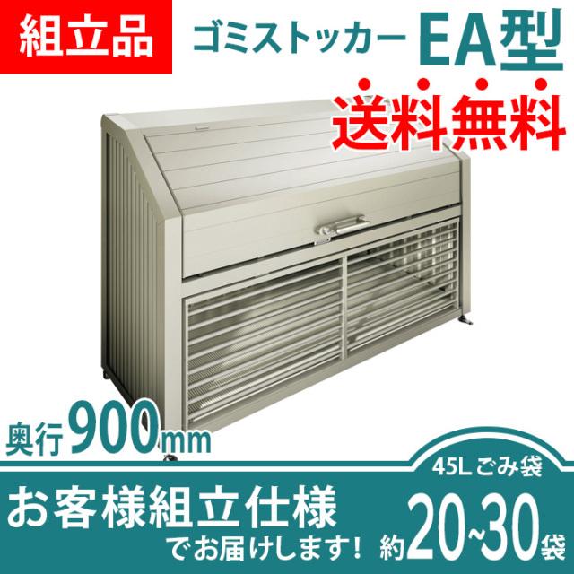 【組立品】ゴミストッカーEA型|奥行900mmタイプ