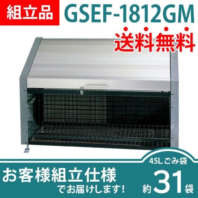 ゴミストッカーEF型|GSEF-1812GM(W1800×D900×H1260)
