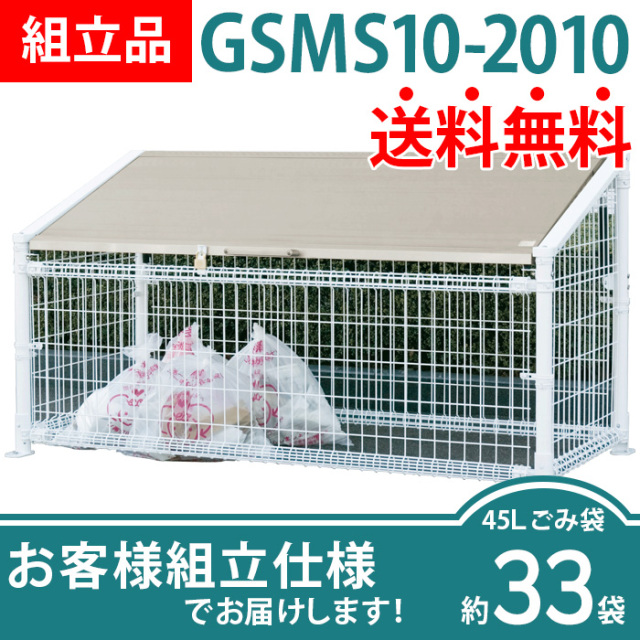 ゴミストッカーMS10型|GSMS10-2010(W2075×D947×H1080)