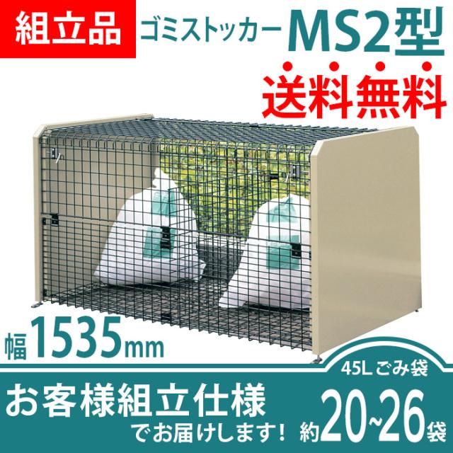 ゴミストッカーMS2型|幅1535mmタイプ