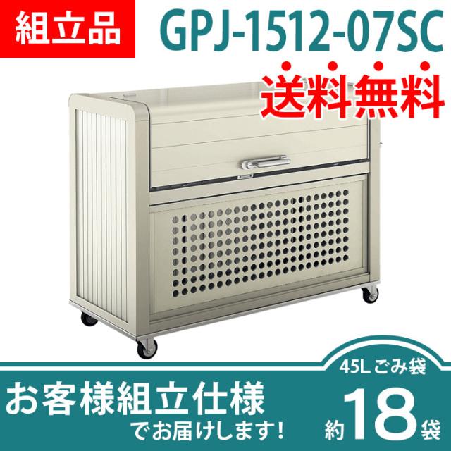 【組立品】ゴミストッカーPJ型|GPJ-1512-07SC(W1500×D700×H1196)