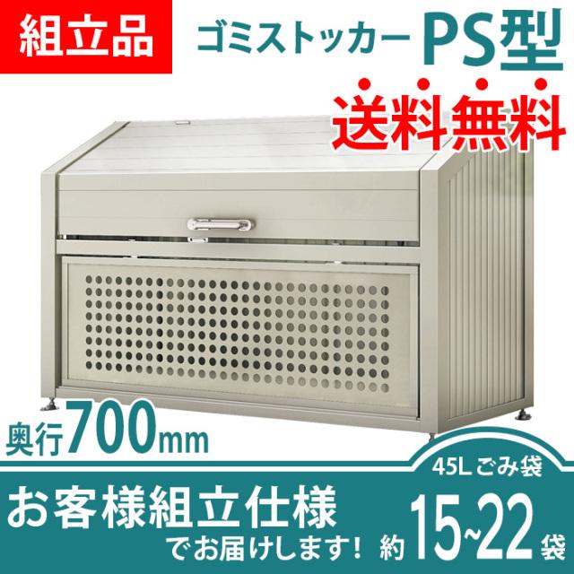【組立品】ゴミストッカーPS型|奥行700mmタイプ