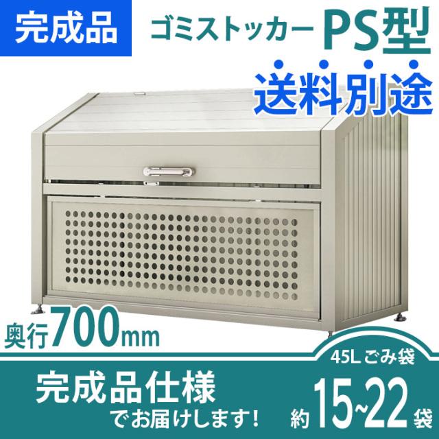 PS型|GPS-07|完成品