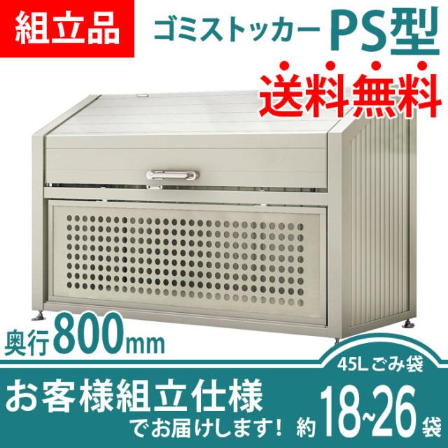 【組立品】ゴミストッカーPS型|奥行800mmタイプ
