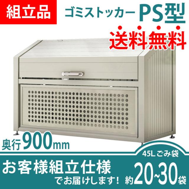 【組立品】ゴミストッカーPS型|奥行900mmタイプ