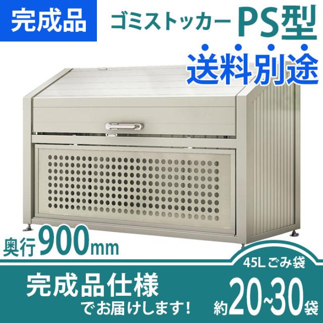 【完成品】ゴミストッカーPS型|奥行900mmタイプ