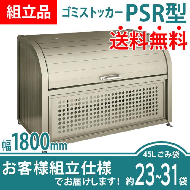【組立品】ゴミストッカーPSR型|幅1800mmタイプ
