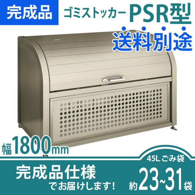 PSR型|GPSR-1812|完成品