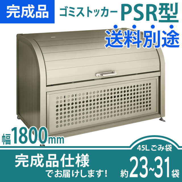 【完成品】ゴミストッカーPSR型|幅1800mmタイプ