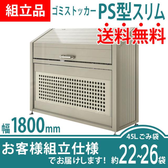 【組立品】ゴミストッカーPS型スリム|幅1800mmタイプ