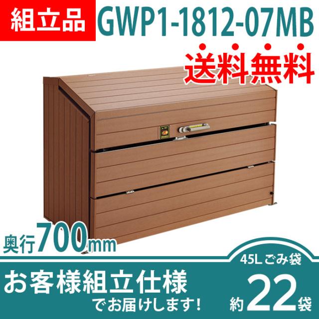 【組立品】ゴミストッカーWP1型|GWP1-1812-07MB(W1800×D700×H1200)
