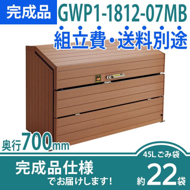 WP1型|GWP1-1812-07MB|完成品
