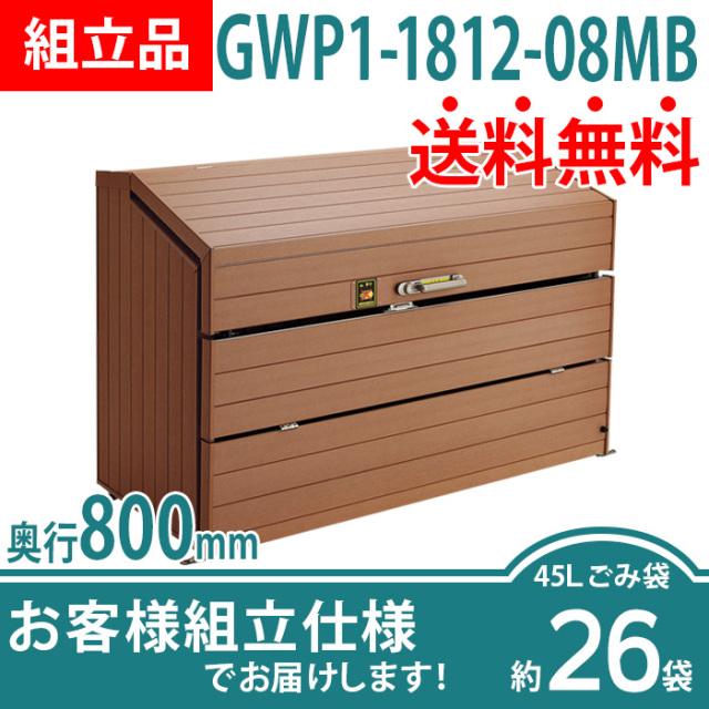 【組立品】ゴミストッカーWP1型|GWP1-1812-08MB(W1800×D800×H1200)