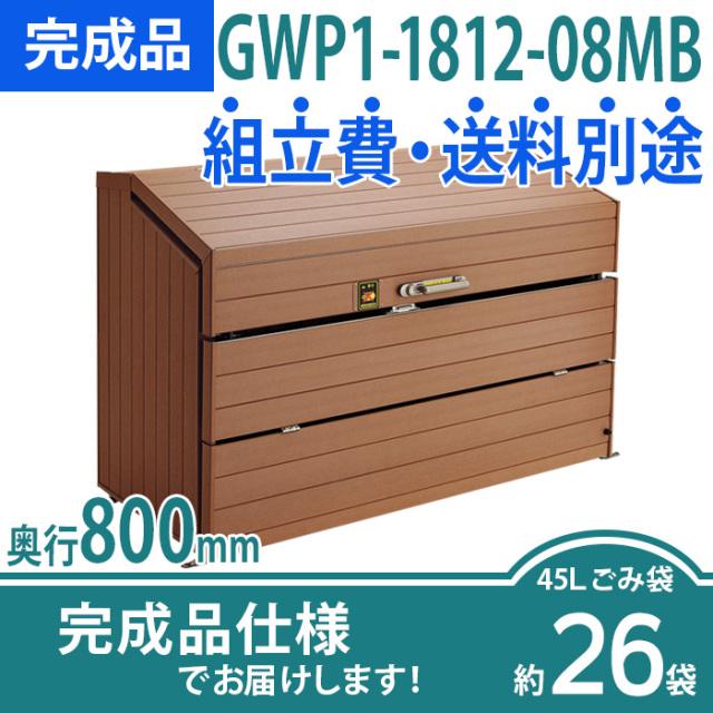 【完成品】ゴミストッカーWP1型|GWP1-1812-08MB(W1800×D800×H1200)