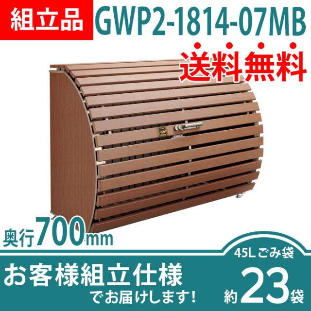 【組立品】ゴミストッカーWP2型 GWP2-1814-07MB(W1800×D700×H1350)