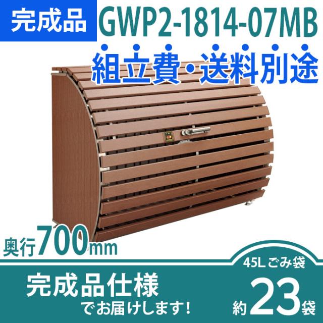 WP2型|GWP2-1814-07MB|完成品