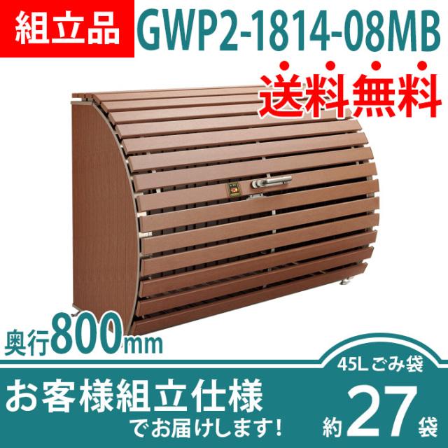 【組立品】ゴミストッカーWP2型|GWP2-1814-08MB(W1800×D800×H1350)